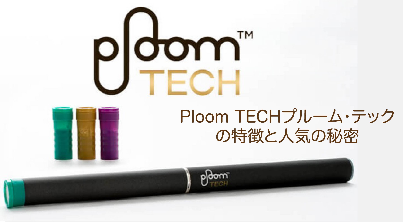 Ploom TECHプルーム・テックの特徴と人気の秘密