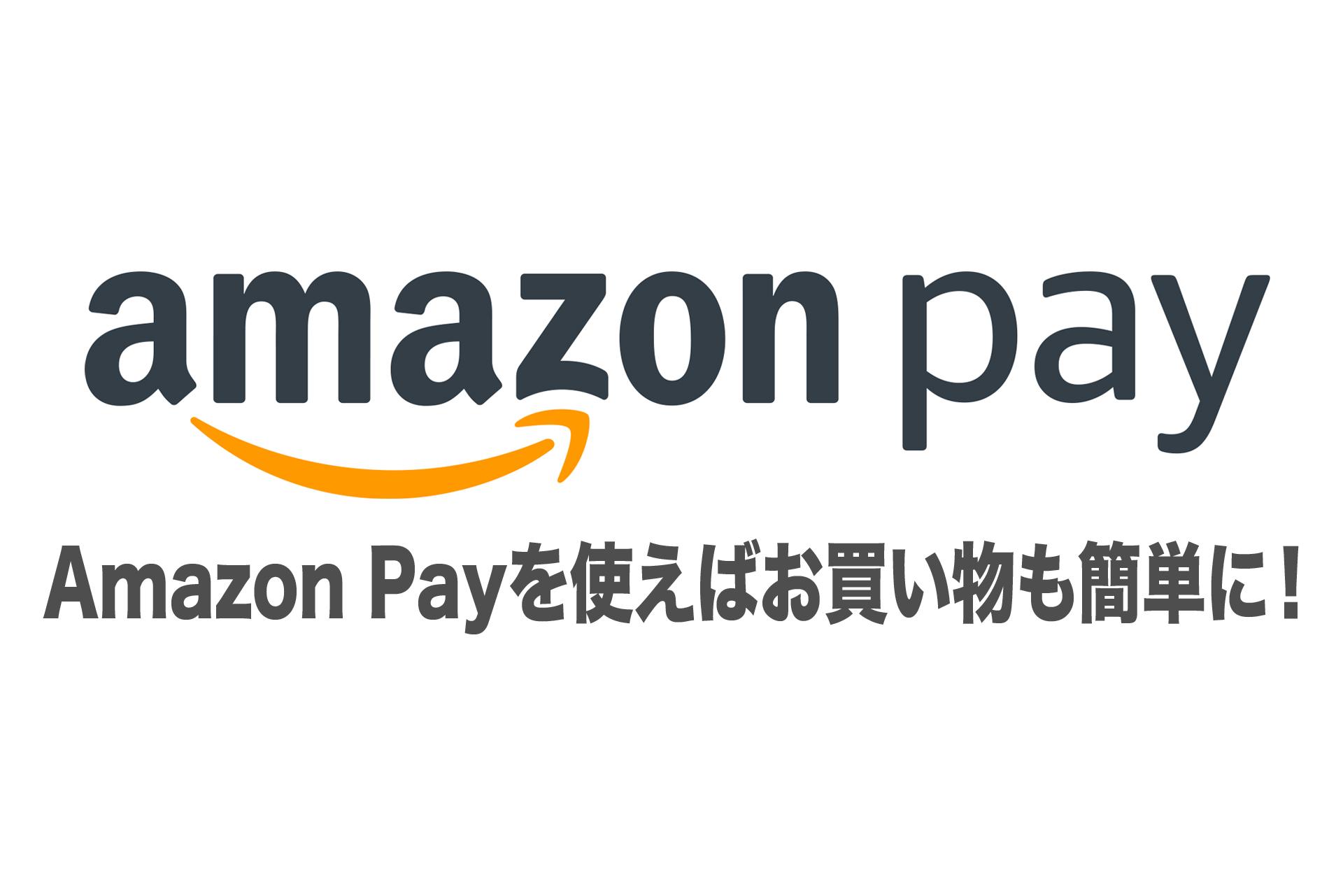 Amazon Payを使えばお買い物も簡単に!