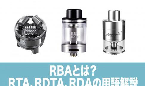 RBAとは?RTA、RDTA、RDAの用語解説