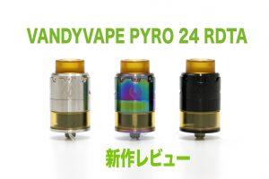 Vandyvape Pyro 24 RDTA キャッチ