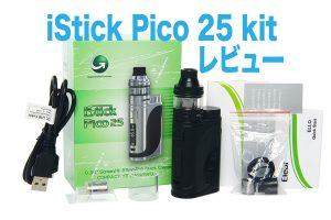 iStick Pico 25 kit レビュー