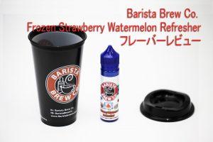 Barista Brew Co. Frozen Strawberry Watermelon Refresherフレーバーレビュー