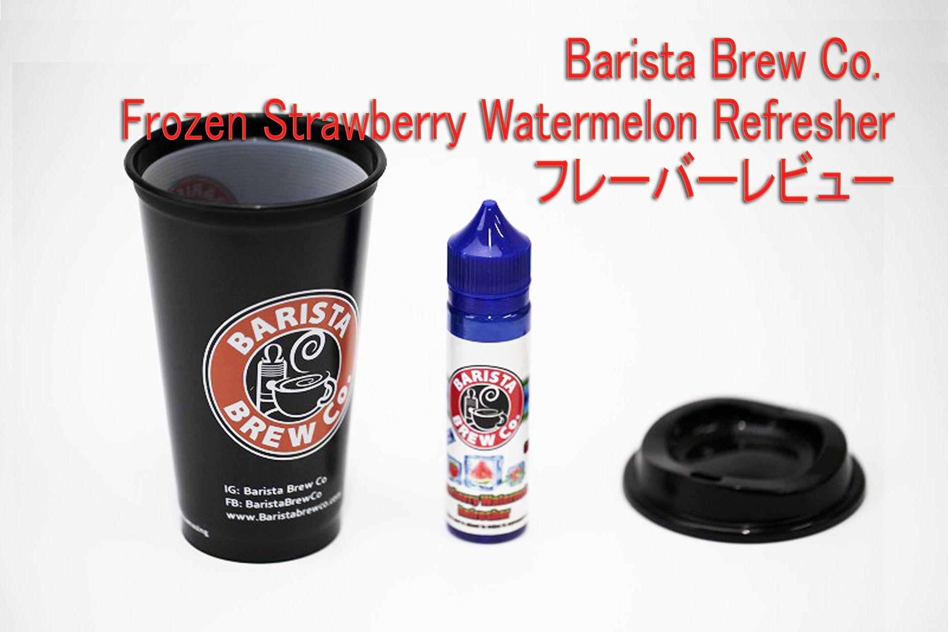 Barista Brew Co. Frozen Strawberry Watermelon Refresherフレーバーレビュー