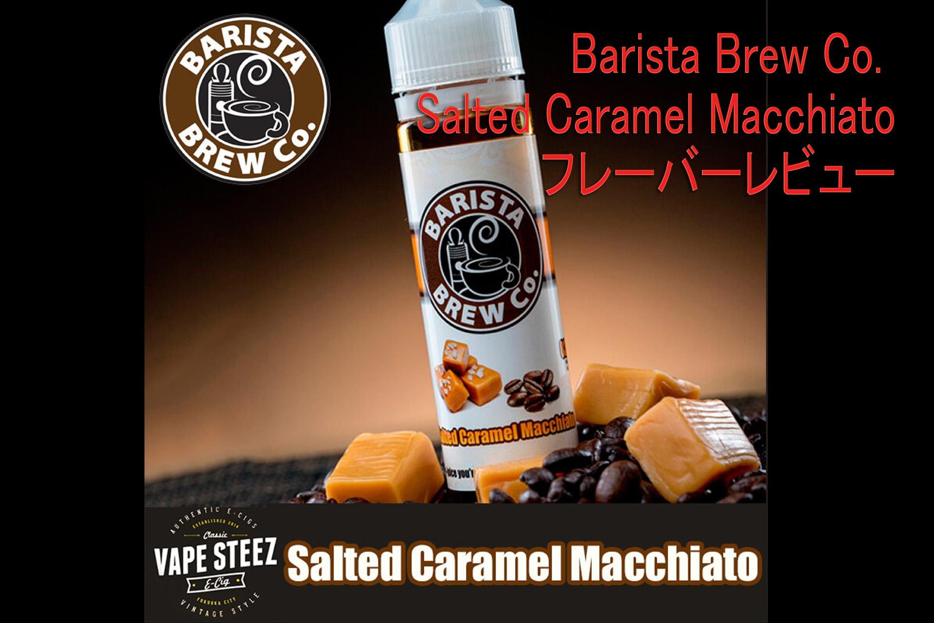 Barista Brew Co. Salted Caramel Macchiatoフレーバーレビュー