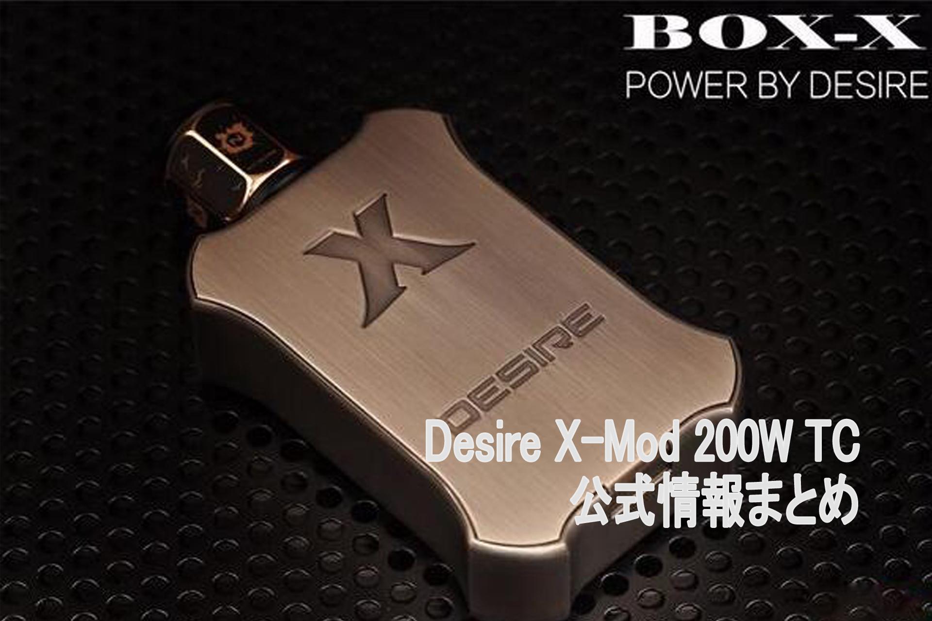 Desire X-Mod 200W TCの公式情報まとめ