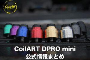 CoilART DPRO mini公式情報まとめ